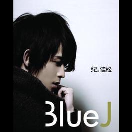 Blue J 2012 纪佳松