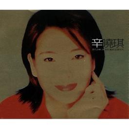 滚石24K 24Bit珍藏版 经典系列_辛晓琪 1997 Winnie Hsin (辛晓琪)
