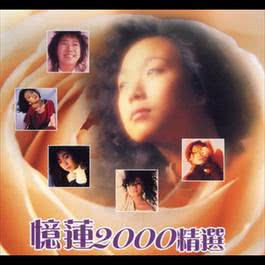 Sandy Lam 2000 Collection 2000 Sandy Lam (林忆莲)