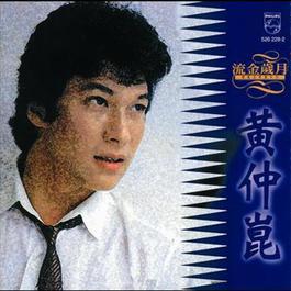 PolyGram Forever Superstar 2009 Huang Zhong Kun