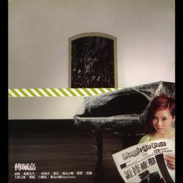 一夜成名 2004 Maggie Fu (傅又宣)