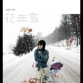 花無雪 2007 Vincy Chan
