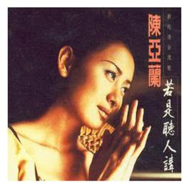 Don't Wanna Think About Tomorrow 1997 陈亚兰