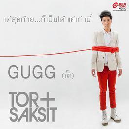 อัลบั้ม GUGG - Single
