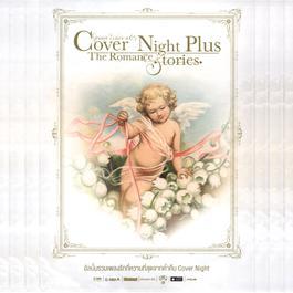 Cover Night Plus The Romance Stories 2013 รวมศิลปินแกรมมี่