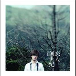 Lian Ren Chuang Shi Ji 2009 Steve Chou (周传雄)
