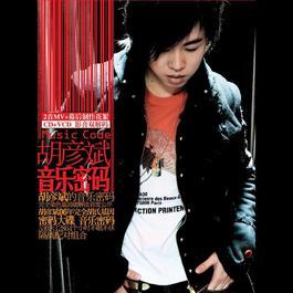 音樂密碼 2006 胡彦斌