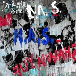 不是明星 (國語) 2011 余文乐