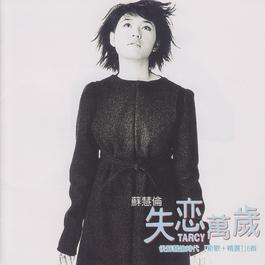 失恋万岁 1998 Tarcy Su (苏慧伦)