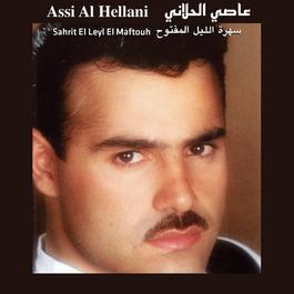 Sahrit El Leyl El Maftouh 2011 Assi Al Hilani