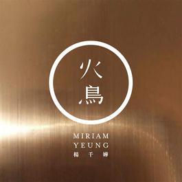 Huo Diao 2014 Miriam Yeung (杨千桦)