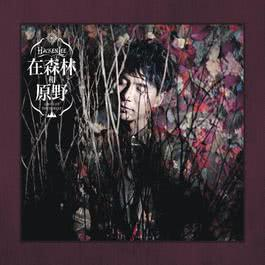Zai Sen Lin He Yuan Ye 2012 Hacken Lee (李克勤)