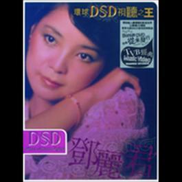 环球DSD视听之王 - 邓丽君 2002 Teresa Teng (邓丽君)