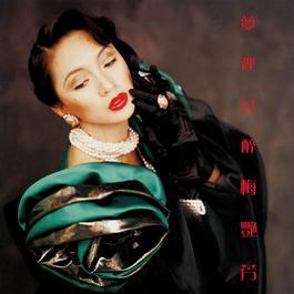 夢裡共醉 1988 Anita Mui (梅艳芳)