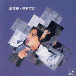 Ke Bu Ke Yi 2006 Andy Lau (刘德华)