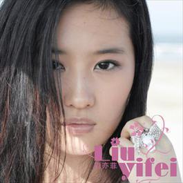 放飞美丽 2006 Liu Yifei