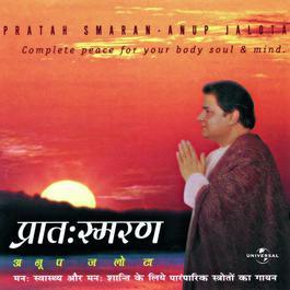 Pratah Smaran - A Complete Peace For Body & Soul 1999 Anup Jalota