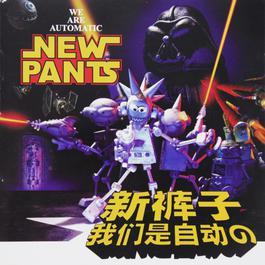 我们是自动的 2002 新裤子