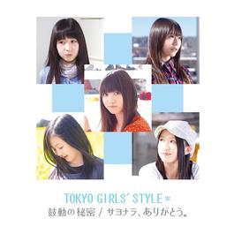 鼓動的秘密 -YMCK REMIX- 2011 TOKYO GIRL'S STYLE