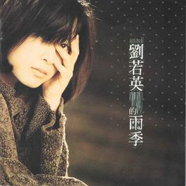 雨季 1995 Rene Liu (刘若英)