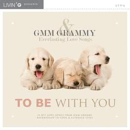 GMM GRAMMY & Everlasting Love Songs TO BE WITH YOU 2013 รวมศิลปินแกรมมี่