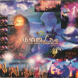 伍佰的LIVE 1995 Wu Bai & China Blue (伍佰 & China Blue)