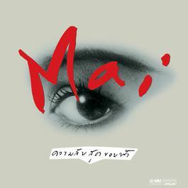 Mai ความลับสุดขอบฟ้า 1992 ใหม่ เจริญปุระ