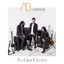 ฟังเพลงอัลบั้ม Ab normal (New Single 2014)