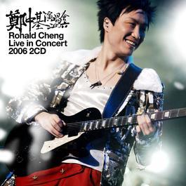 Ronald 2006  Concert 2014 Ronald Cheng (郑中基)