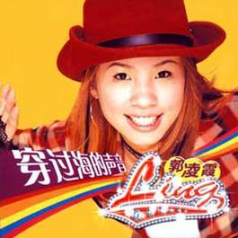 Cos 2003 郭凌霞