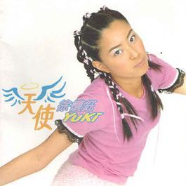天使 1999 Yuki Hsu (徐怀钰)