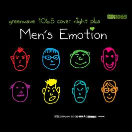 อัลบั้ม Greenwave cover night plus men s emotion