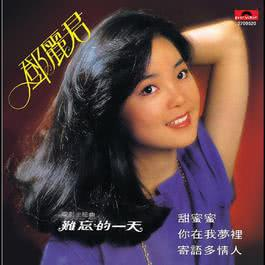 BTB - Tian Mi Mi 1979 Teresa Teng