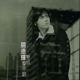 双城·梦不醒 1998 August Kwan