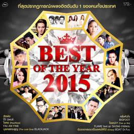 RS Best of the year 2015 2016 รวมศิลปิน RS