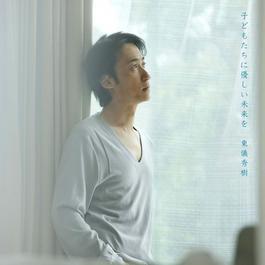Kodomotachi Ni Yasashi Mirai Wo 2011 东仪秀树