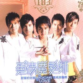 愛情魔髮師 電視原聲帶 2007 華語群星