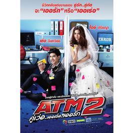 ลูกอม Cover Version (เพลงประกอบซีรี่ย์ส ATM2 คู่เว่อ..เออเร่อ..เออรัก) 2013 ป๊อบ ปองกูล