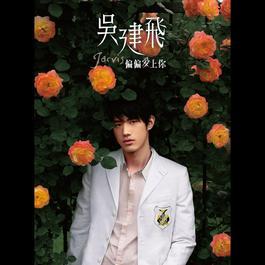 Pian Pian Ai Shang Ni 2008 吴建飞