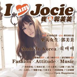 I Am Jocie 2012 Jocie Guo