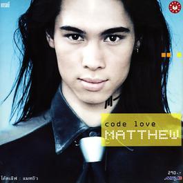 อัลบั้ม Code Love