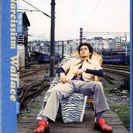 自恋 1997 Wallace Chung (钟汉良)