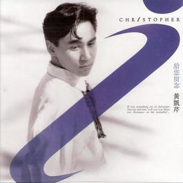 Back To Black Series - Gei Ni Liu Nian 2007 Chris Wong