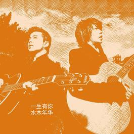 轻舞飞扬 (流行版) 2001 Shui Mu Nianhua