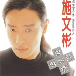 Sad Songs Break My Heart 1996 Shi Wenbin