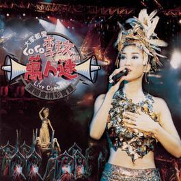 大家都爱Coco李玟万人迷演唱会精彩实录 1998 CoCo Lee