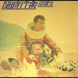 宇宙無限 1999 Louis Koo; Edmond Leung