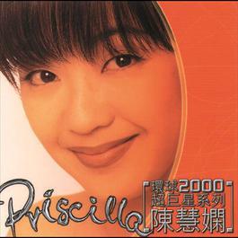 環球2000超巨星系列 - 陳慧嫻 1999 陳慧嫻