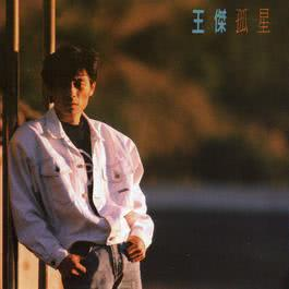 A Lonely Star 1989 王杰
