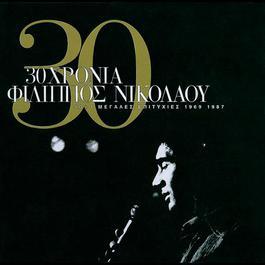 30 Chronia Filippos Nikolaou 1969-1987 2008 Filippos Nikolaou
